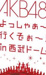 AKB48 ��ä��㤡���Ԥ���������in ����ɡ��ࡡ���ڥ����BOX ����ŵ�ڥ���̵����[DVD]