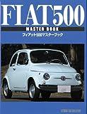 フィアット500マスターブック