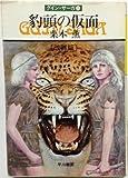 豹頭の仮面―Guin saga 1 (1979年) (ハヤカワ文庫―JA)