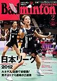 Badminton MAGAZINE (バドミントン・マガジン) 2013年 02月号 [雑誌]