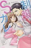 制服Sカレ (ぶんか社コミックス S*girl Selection)