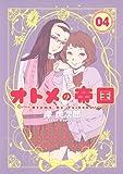 オトメの帝国 4 (ヤングジャンプコミックス)