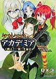 ダブルクロス The 3rd Edition リプレイ・アカデミア(3) 戦え!  第三生徒会 (富士見ドラゴンブック)