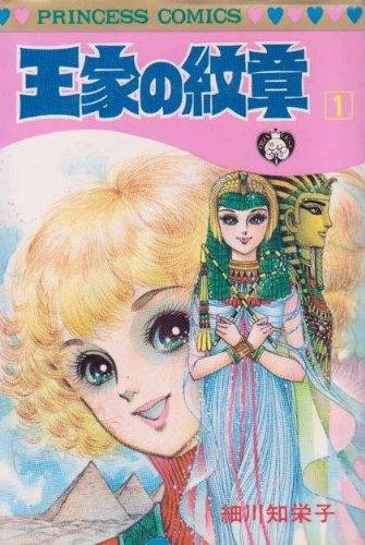 王家の紋章1~最新巻 [マーケットプレイス コミックセット]