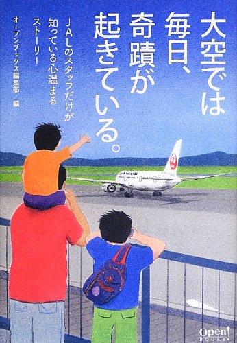 大空では毎日、奇蹟が起きている。―JALのスタッフだけが知っている心温まるストーリー