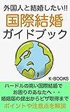 外国人と結婚したい!国際結婚ガイドブック