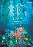 NHK DVD 海洋浪漫―世界水中旅行― Underwater Trip