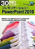 30時間でマスター プレゼンテーション+PowerPoint2010―Windows7対応