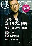 CROSSBEAT ( クロスビート ) 2010年 04月号 [雑誌]