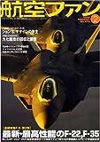 航空ファン 2009年 02月号 [雑誌]