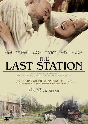 終着駅 トルストイ最後の旅