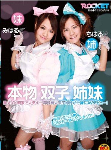本物双子姉妹 [DVD]