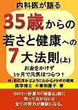 内科医が語る35歳からの若さと健康への7大法則(上) (内科医が語る35歳からの若さと健康への7大法則(上)  )