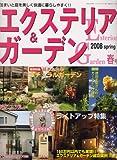 エクステリア & ガーデン 2008年 04月号 [雑誌]