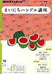 NHK ラジオまいにちハングル講座 2011年 07月号 [雑誌]