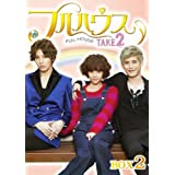 Full House Take 2 (DVD) (Box 2) (Japan Version)