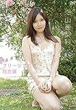 畑山亜梨紗  フリージアの花言葉 [DVD]