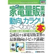 図解入門業界研究 最新家電量販業界の動向とカラクリがよーくわかる本 (How‐nual Industry Trend Guide Book)