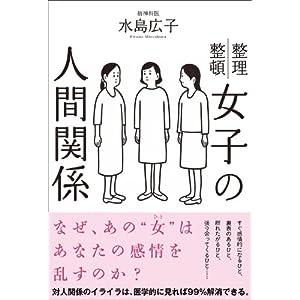 女子の人間関係 [Kindle版]
