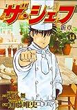 ザ・シェフ新章 14 (ニチブンコミックス)