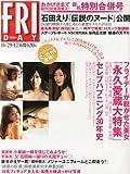 FRIDAY (フライデー) 2013年 12/6号 [雑誌]
