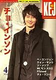 コリア エンタテインメント ジャーナル 2009年 04月号 [雑誌]