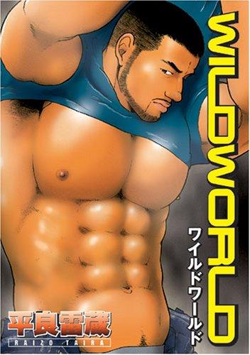 WILD WORLD (爆男コミックス)