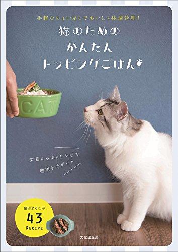 猫のためのかんたんトッピングごはん 手軽なちょい足しでおいしく体調管理!