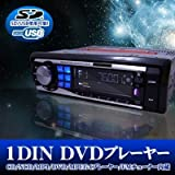 1DIN 車載 DVDプレーヤー DVD/CD/FM/VCD/MP3/DIVX+USB/SDカード対応