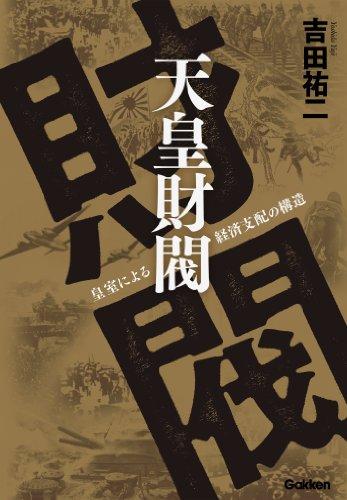 天皇財閥 皇室による経済支配の構造