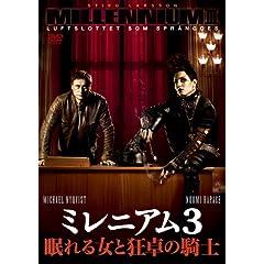 �~���j�A��3 ����鏗�Ƌ���̋R�m [DVD]