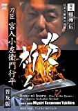 現代相州伝 日本刀鍛錬の記録 刀匠宮入小左衛門行平 炎に祈る<普及版>[DVD]