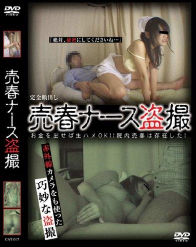 売春ナース盗撮 [DVD]