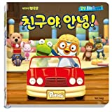 img - for Little Penguin Pororo the sensitivity of assimilation Hey buddy (Korean edition) book / textbook / text book