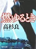 燃ゆるとき (角川文庫)
