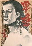 軍鶏(27) (イブニングKC)