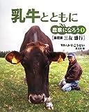 乳牛とともに―酪農家・三友盛行 (農家になろう)