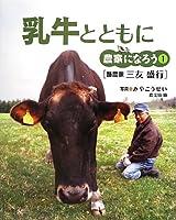 乳牛とともに: 酪農家 三友盛行 (農家になろう)