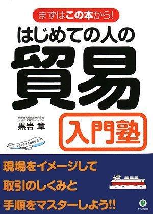 はじめての人の貿易入門塾―まずはこの本から!