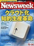 Newsweek (ニューズウィーク日本版) 2009年 10/28号 [雑誌]
