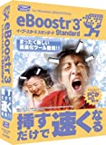 eBoostr 3 Standard パッケージ版