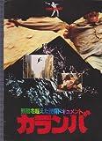 映画パンフレット 「カランバ」 TOWA PROMOTION