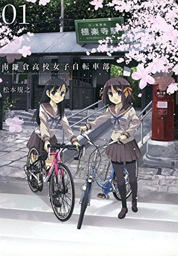 南鎌倉高校女子自転車部 1 (コミックブレイド)