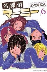 女子高生探偵の活躍と人間模様を描く「名探偵マーニー」第6巻