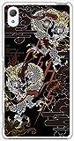 sslink SO-03G/SOV31/402SO Xperia Z4 エクスぺリア ハードケース ip1030 和柄 龍 ドラゴン 雷神 雲 スマホ ケース スマートフォン カバー カスタム ジャケット docomo au softbank 3キャリア対応