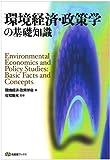 環境経済・政策学の基礎知識