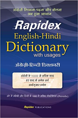 english to hindi meaning software