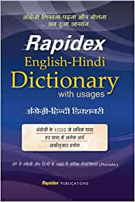 RAPIDEX ENGLISH-HINDI DICTIONARY: Pustak Mahal Editorial: 9788122313727: Amazon.com: Books