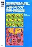 画像診断2011年臨時増刊号Vol.31No.11: 頭頸部画像診断に必要不可欠な臨床・画像解剖