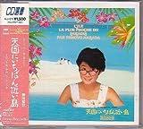 天国にいちばん近い島 by サントラ (アーティスト 演奏),原田知世 (1991-06-15)
